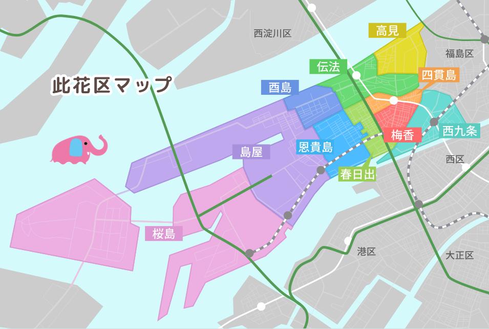 此花区マップ